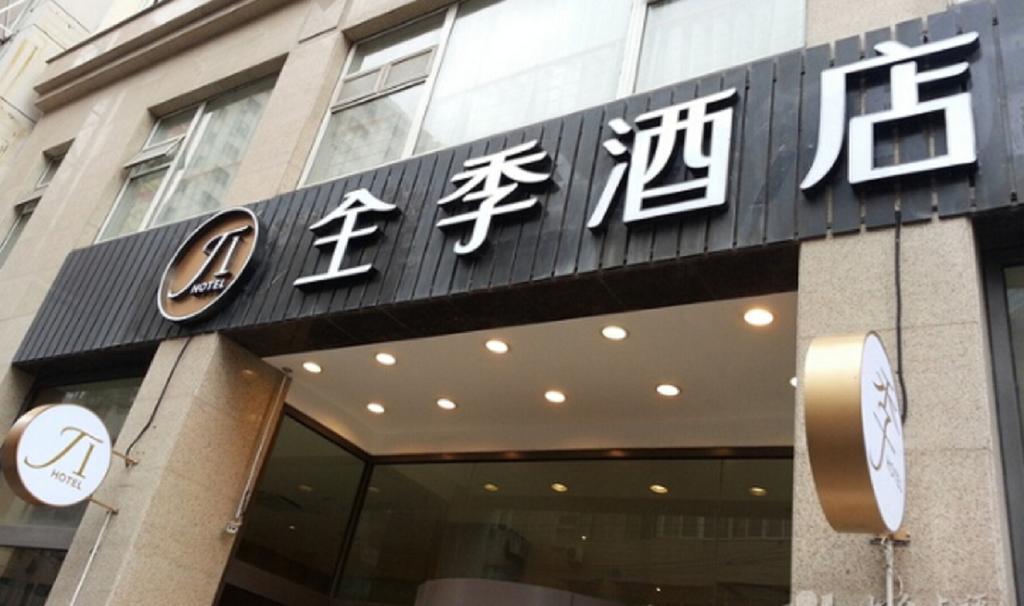 Ji Hotel Xining Da Shi Zi